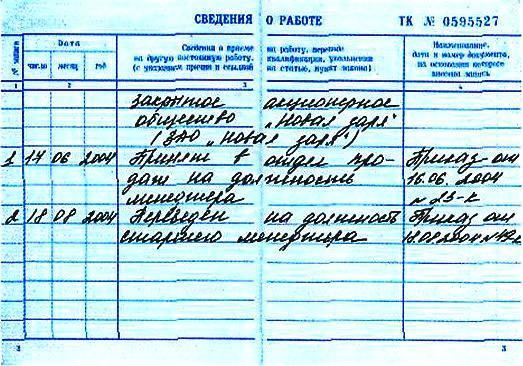 Как сделать запись о переводе на должность в трудовой книжке